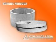 Элементы колодцев: кольца,  плиты перекрытия,  днище,  крышки люка