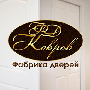ФД «Ковров» - продажа дверей в Перьми